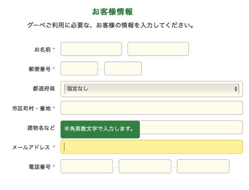 info-customer