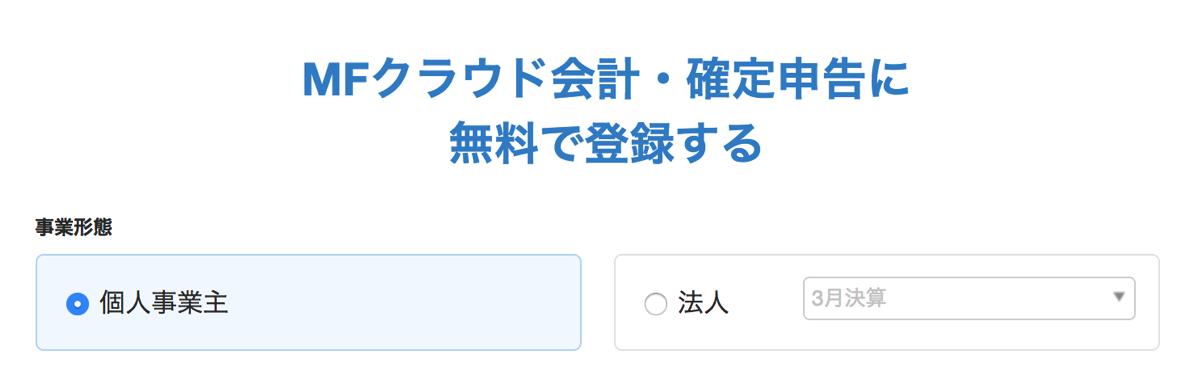 MFクラウド会計・確定申告(事業形態)