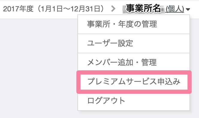 「マネーフォワードクラウド確定申告」メニュー(プレミアムサービス申込み)