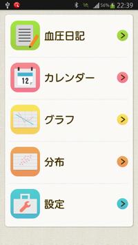 血圧日記(メニュー画面)